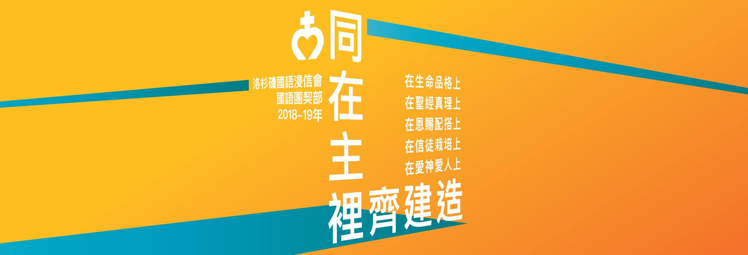 Mandarin Fellowship