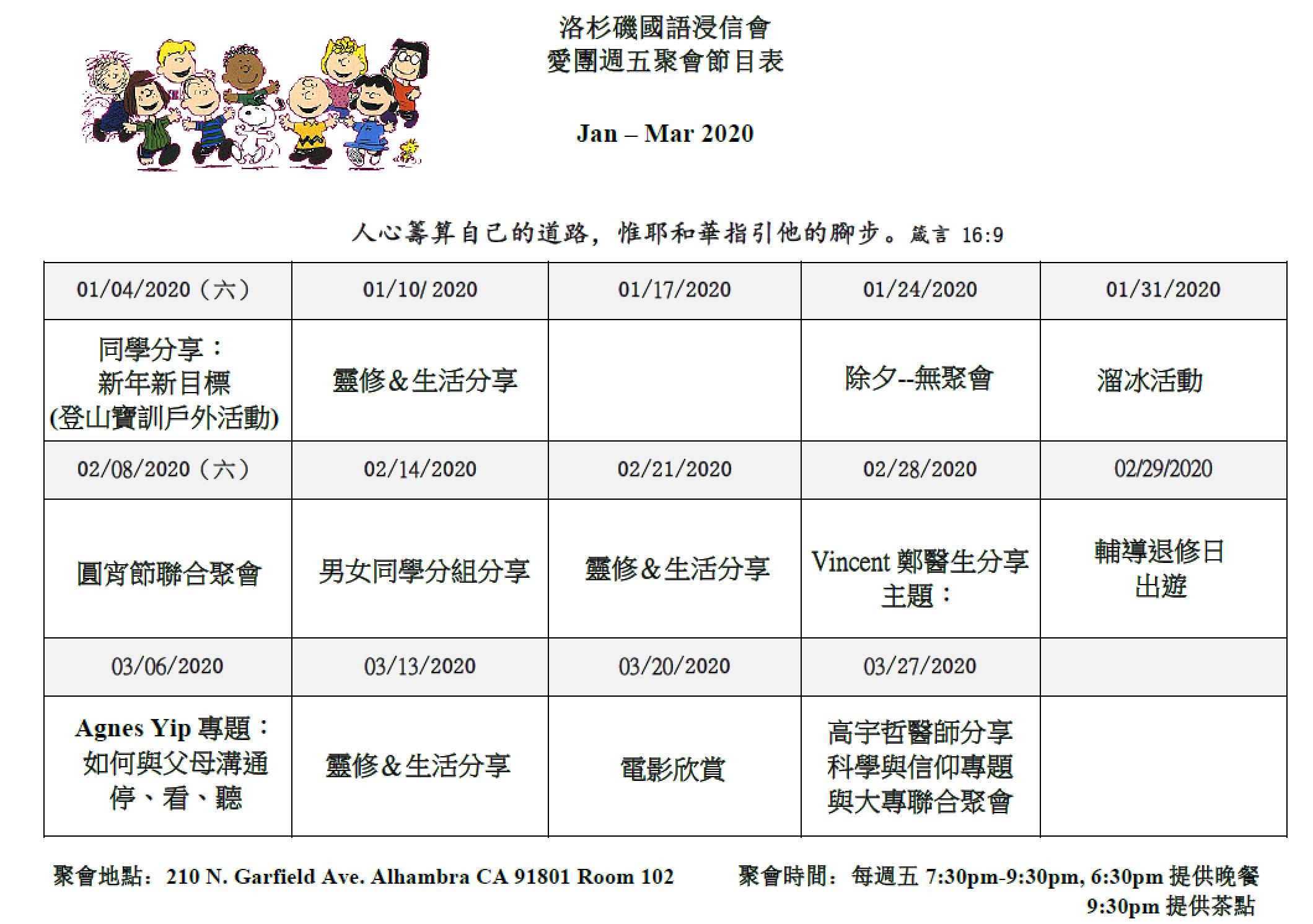 愛團節目表